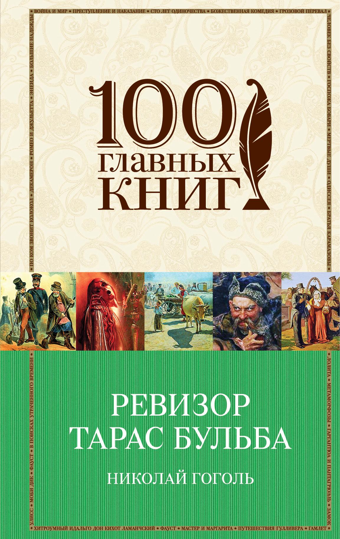 Николай Гоголь Ревизор. Тарас Бульба н в гоголь ревизор подарочное издание