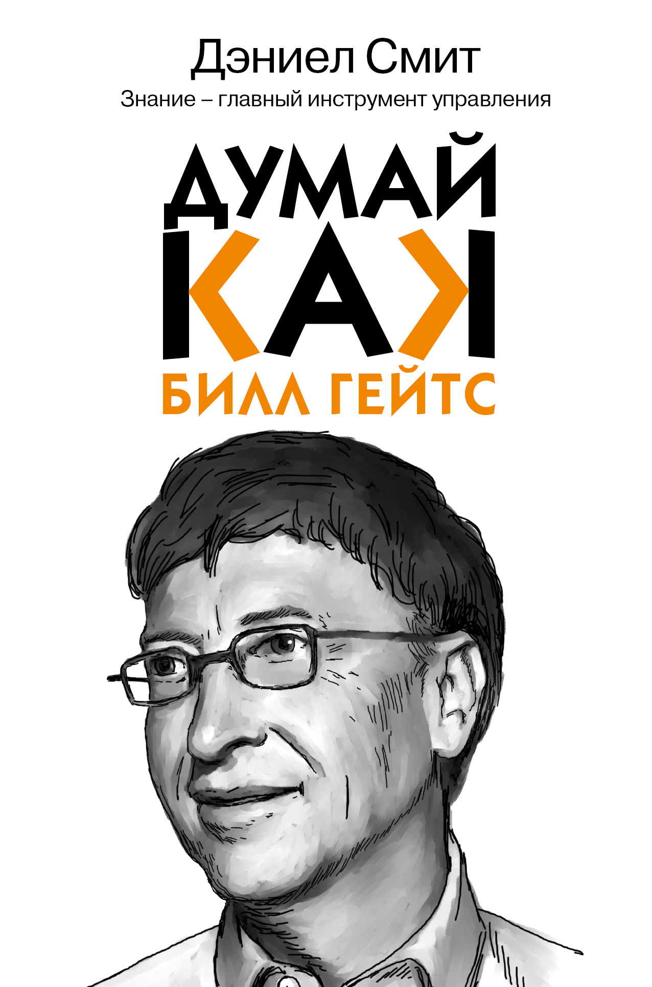 Смит Дэниел Думай как Билл Гейтс