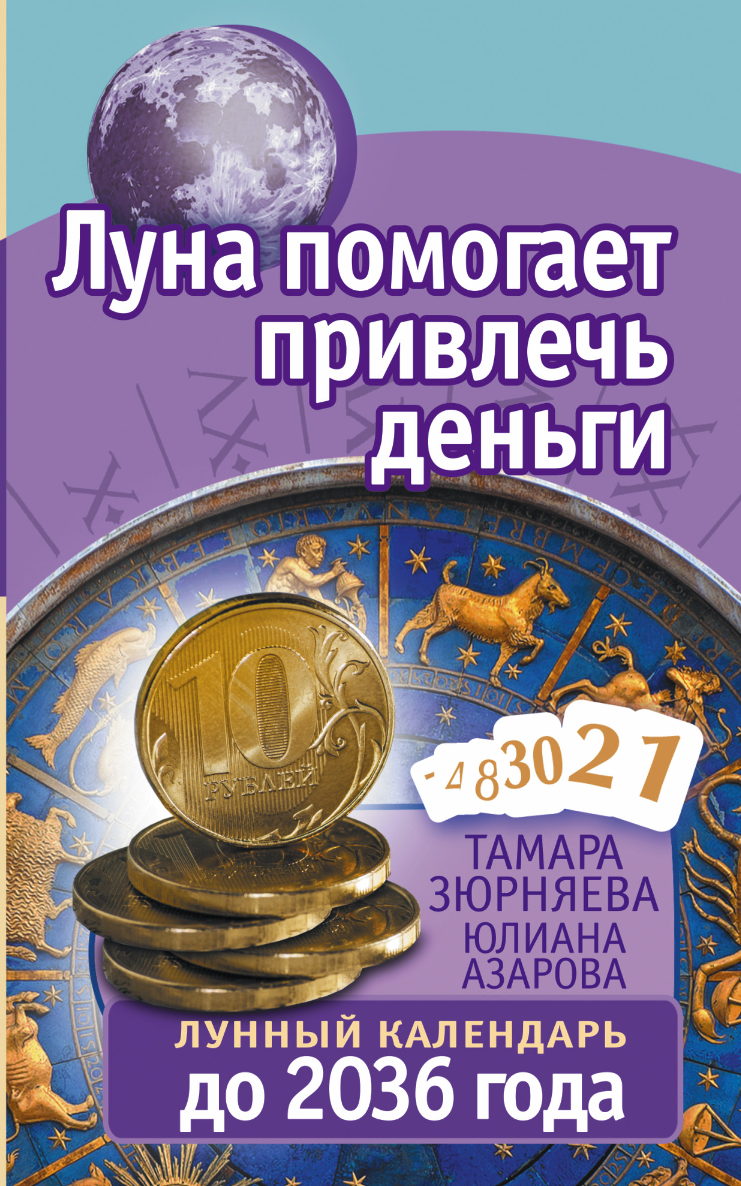 Тамара Зюрняева, Юлиана Азарова Луна помогает привлечь деньги. Лунный календарь до 2036 года зюрняева т азарова ю луна помогает привлечь деньги лунный календарь на 20 лет