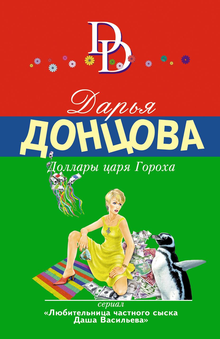 Донцова Дарья Аркадьевна Доллары царя Гороха индивидуальный дыхательный аппарат подводника купить