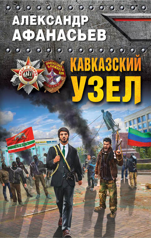 Афанасьев Александр Кавказский узел тарифный план
