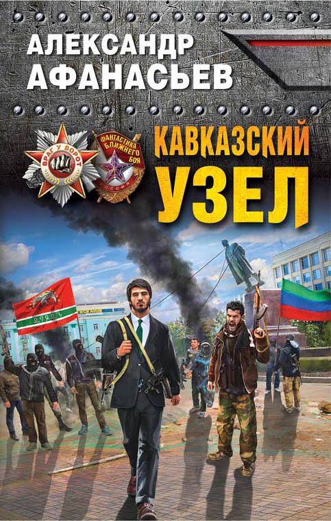 Кавказский узел тарифный план