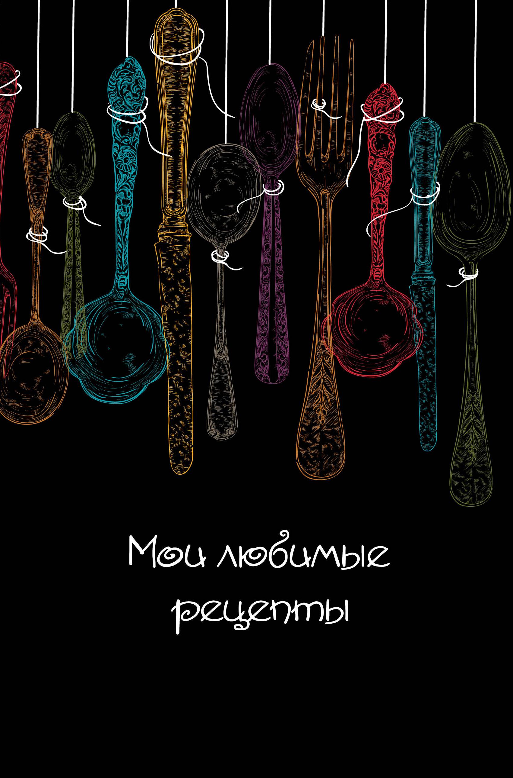 Мои любимые рецепты. Книга для записи рецептов