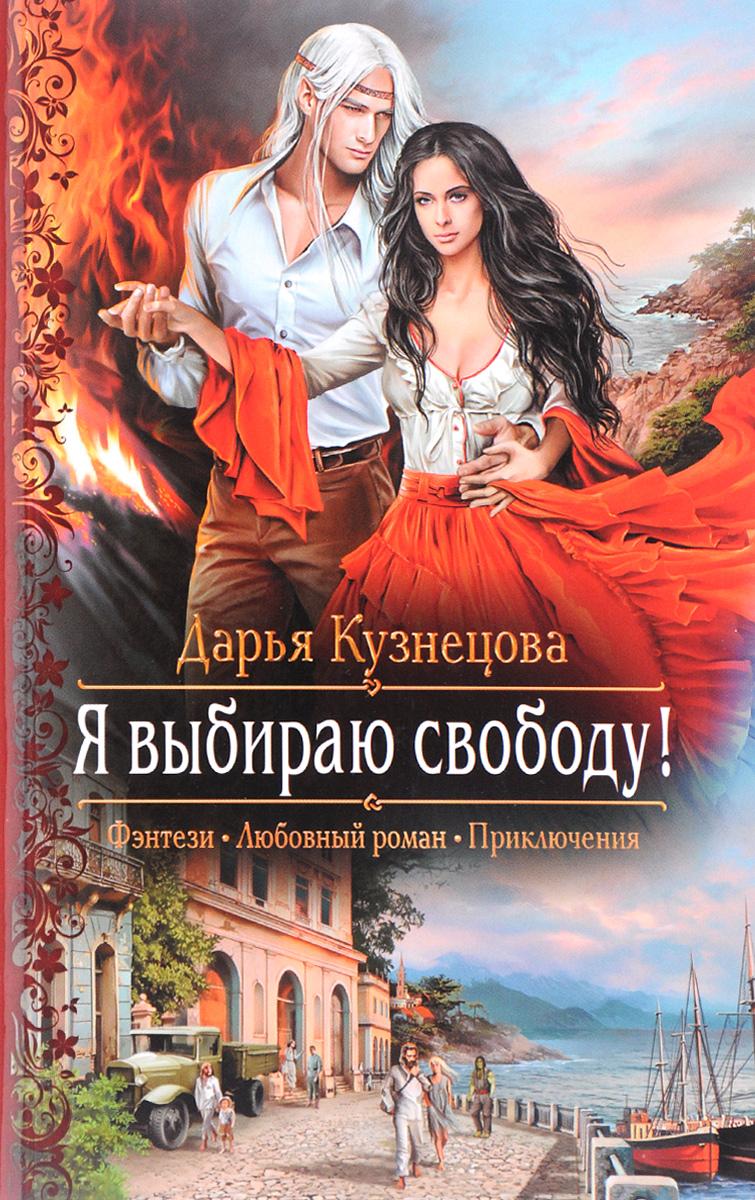 Дарья Кузнецова Я выбираю свободу! у судьбы две руки