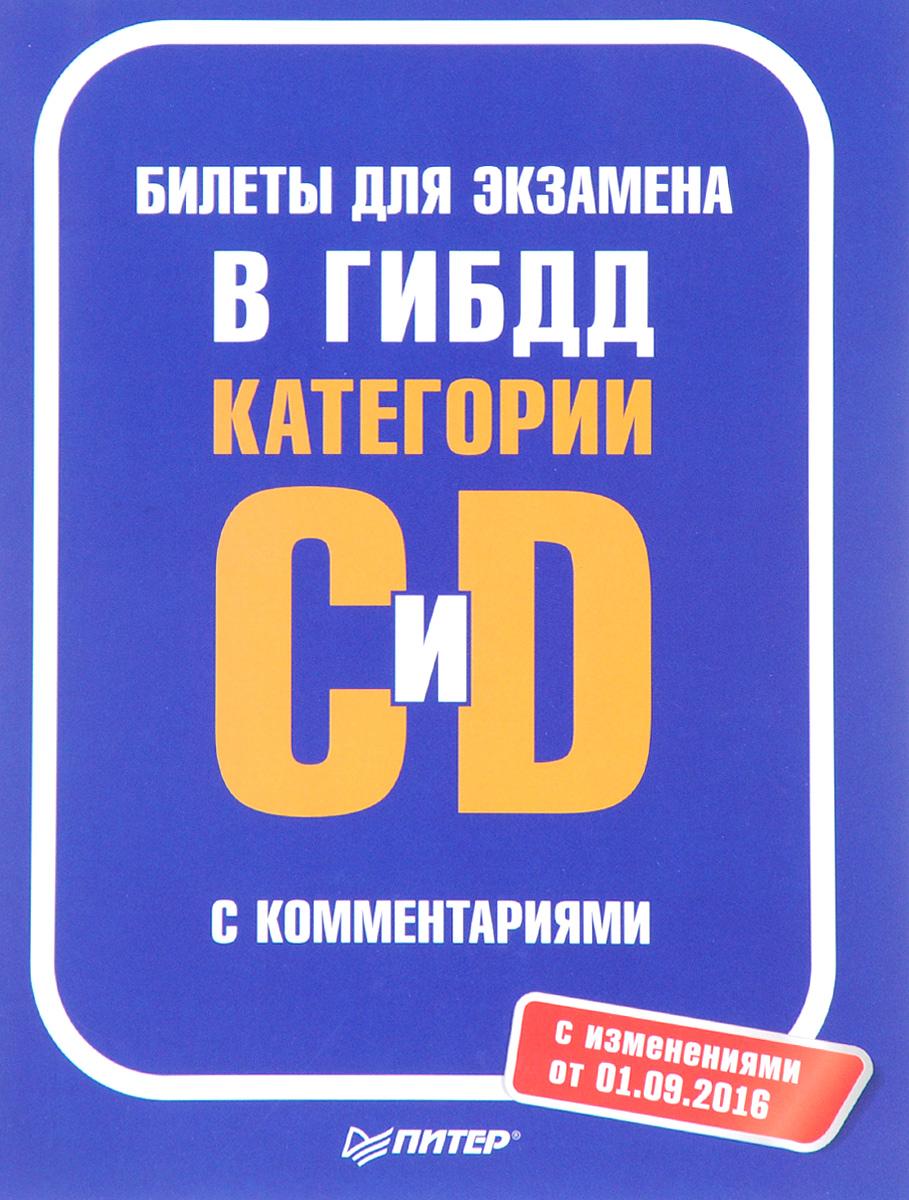 Билеты для экзамена в ГИБДД с комментариями. Категории C и D билеты на поезд из симферополя