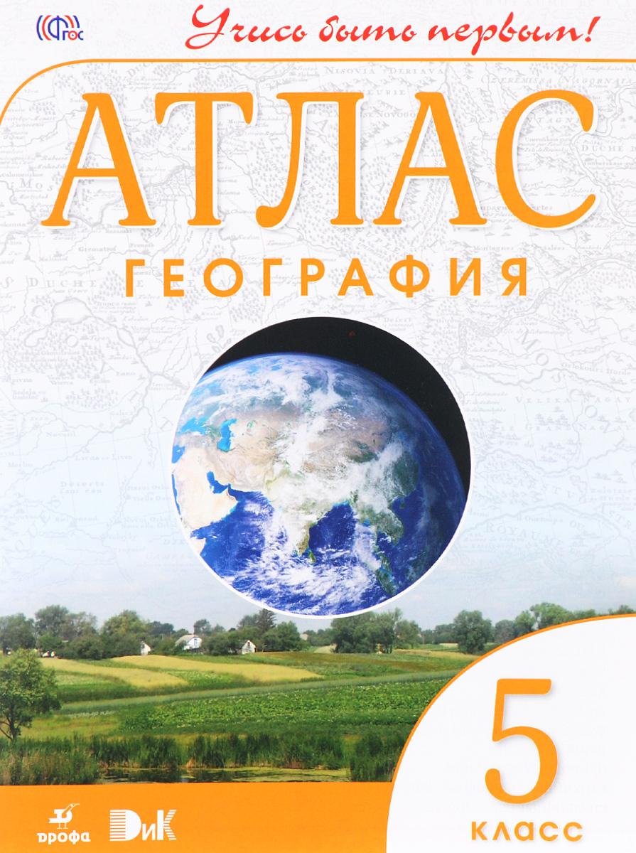 География. 5 класс. Атлас научная литература по географии