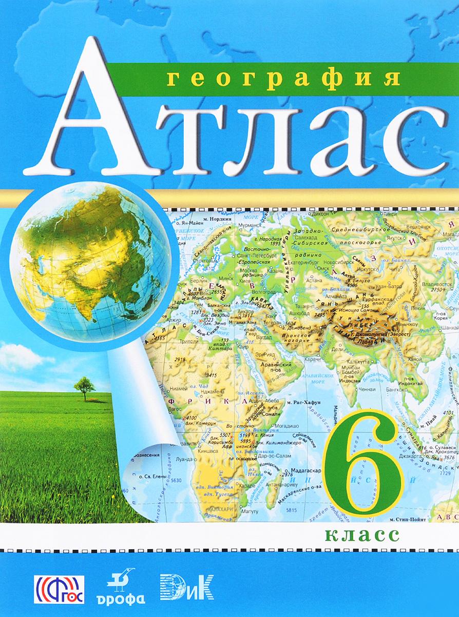 География. 6 класс. Атлас научная литература по географии