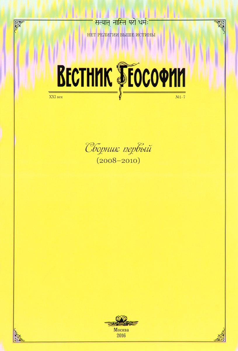 Вестник теософии. Сборник первый (2008-2010). Эзотерический альманах, №1-7, 2008 база альманах 1 2010