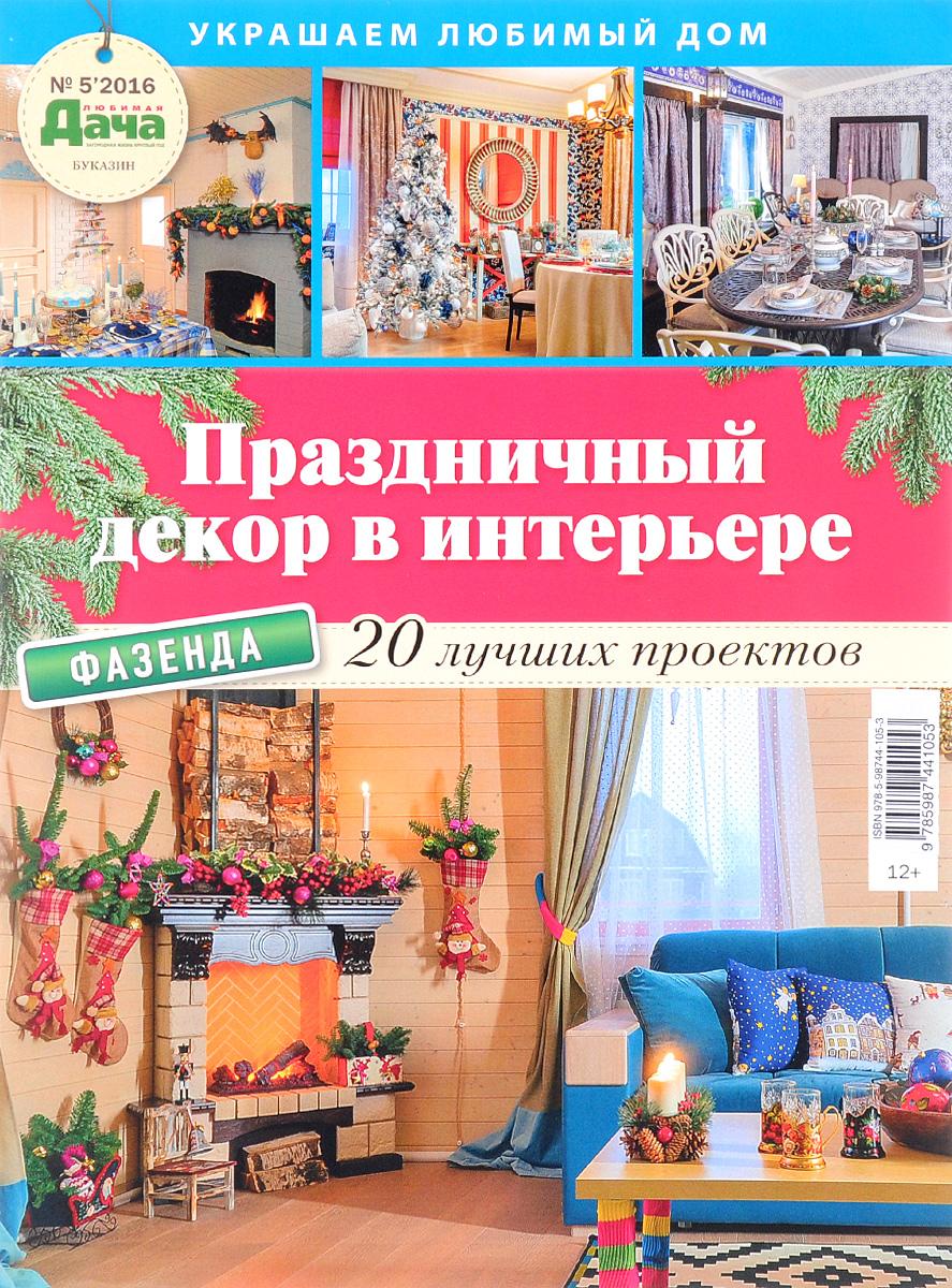Любимая дача. Праздничный декор в интерьере, №5, 2016 дача и сад