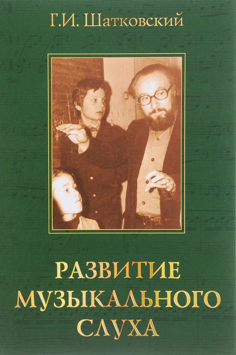 Г. И. Шатковский. Развитие музыкального слуха