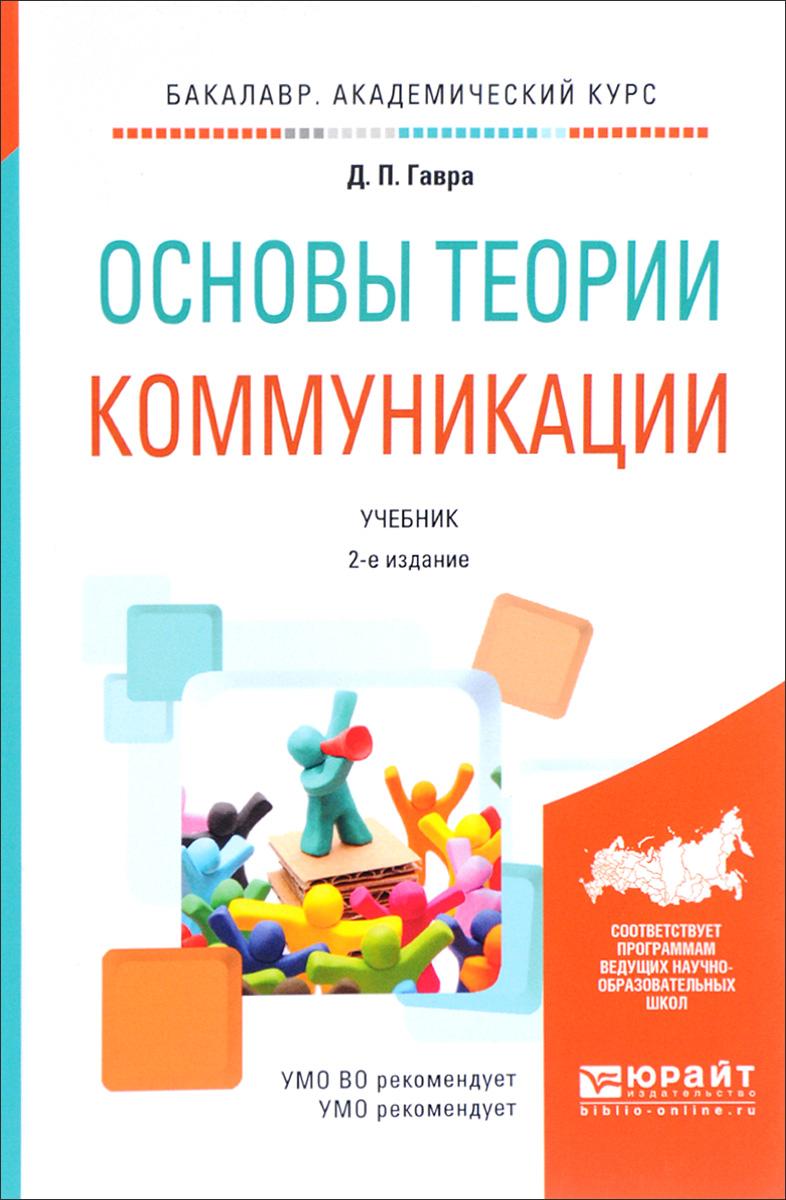 Основы теории коммуникации. Учебник