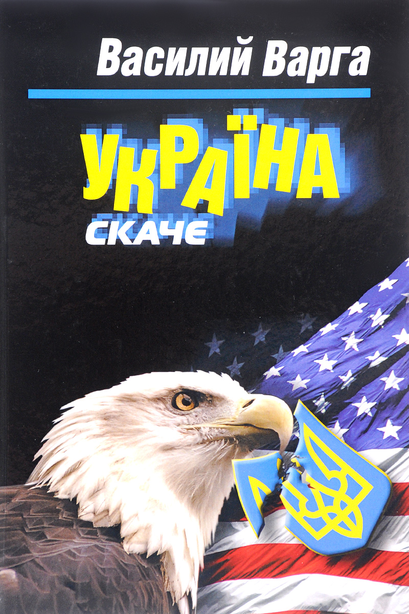 Zakazat.ru: Украина скаче.... Василий Варга