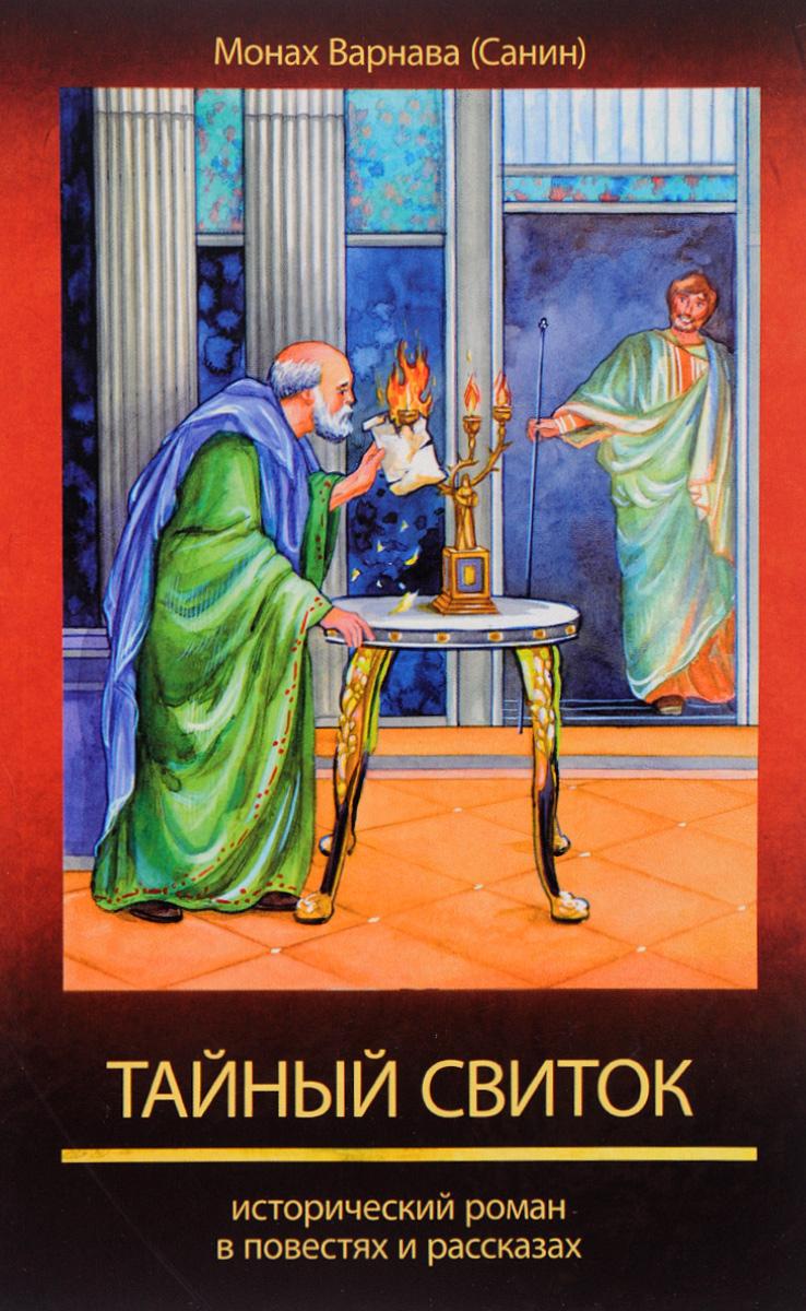 Монах Варнава (Санин) Тайный свиток. Книга 6 православной эпопеи Великое наследство сицилийское наследство