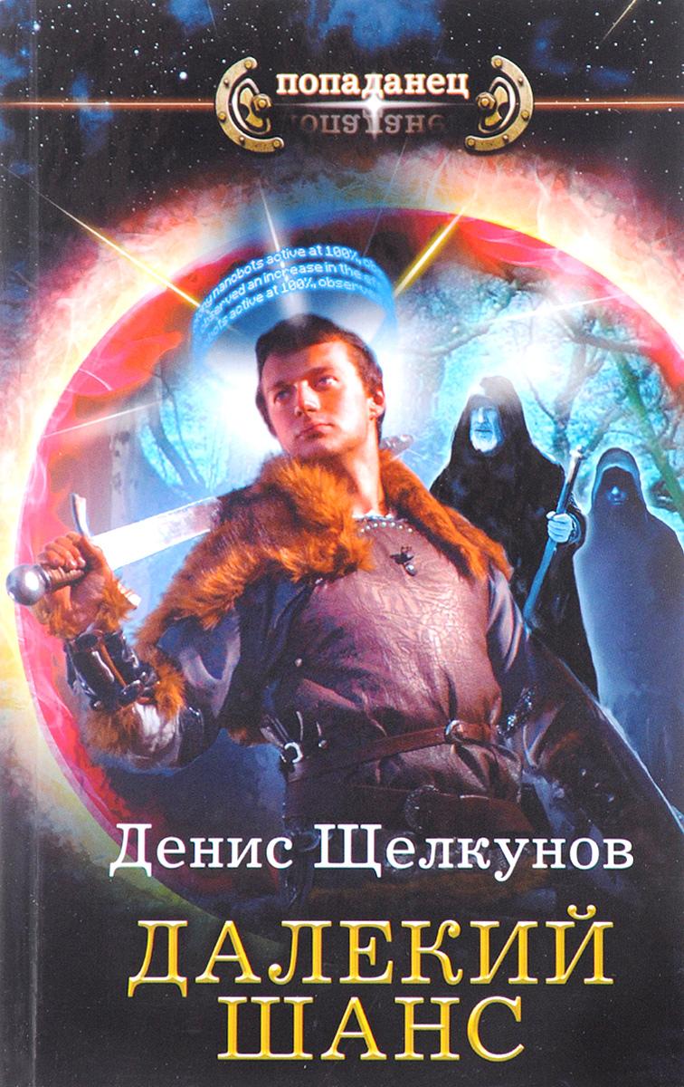 ДЕНИС ЩЕЛКУНОВ КНИГИ СКАЧАТЬ БЕСПЛАТНО