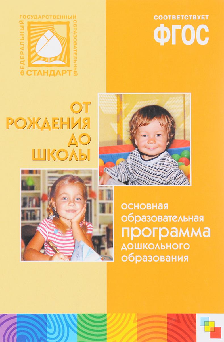 От рождения до школы. Основная общеобразовательная программа дошкольного образования образовательная программа дошкольного образования мозаика фгос до