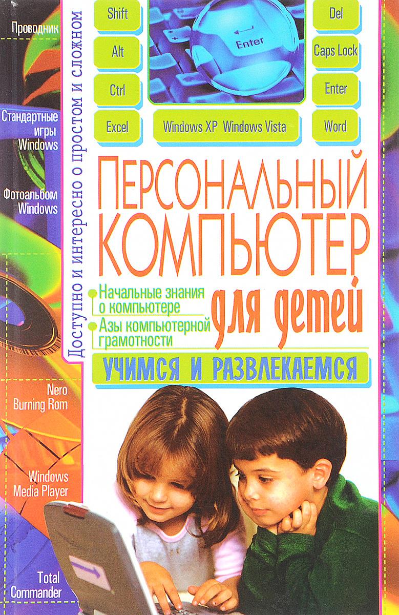 все цены на Артур Ярин Персональный компьютер для детей онлайн