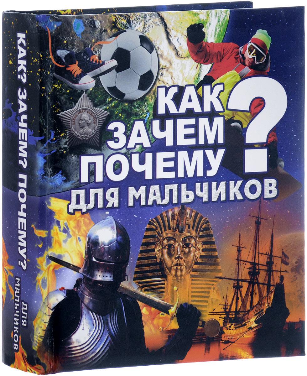 С. П. Цеханский, И. М. Попова Как? Зачем? Почему? Для мальчиков