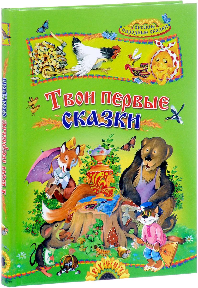 Купить Твои первые сказки. Русские народные сказки