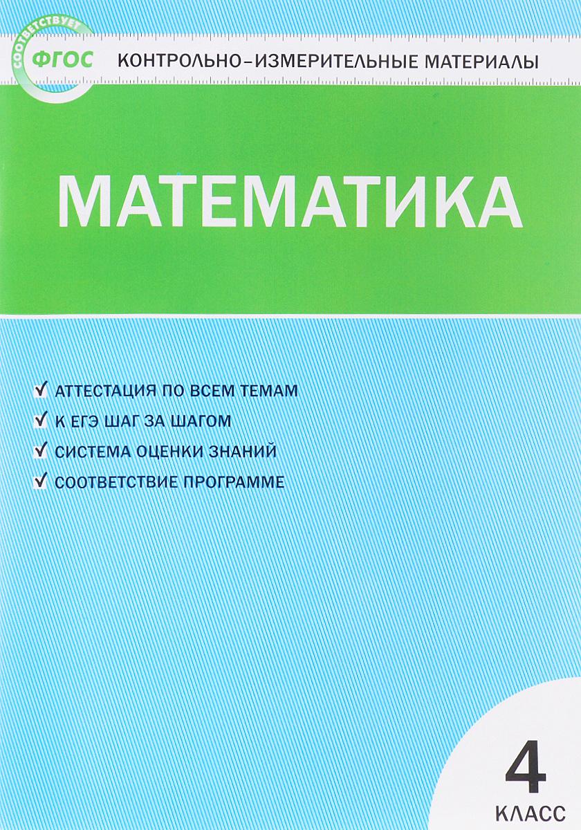 Математика. 4 класс. Контрольно-измерительные материалы гарньер 111 отзывы с фото