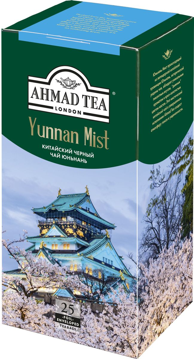 Ahmad Tea Yunnan Mist черный чай в фольгированных пакетиках, 25 шт shakeel ahmad sofi and fayaz ahmad nika art of subliminal seduction and the subjugation of youth