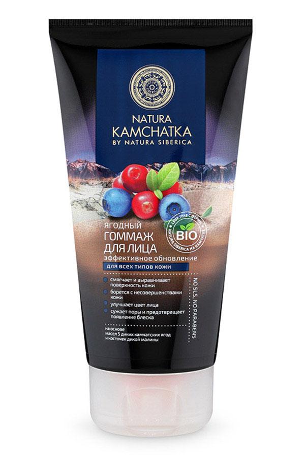 Natura Siberica Kamchatka Гоммаж ягодный для лица, эффективное обновление, 150 мл086-9-37234Деликатный и мягкий гоммаж нежно и тщательно очищает и выравнивает кожу, эффективно борется с несовершенствами кожи, обновляетклетки и придаёт свежий цвет лица. Натуральные ягодные био масла питают и увлажняют, делая кожу эластичной и сияющей.