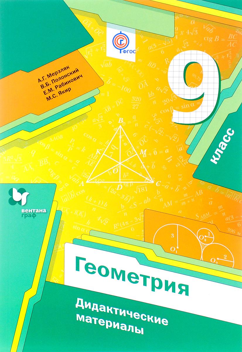Геометрия. 9класс. Дидактические материалы. Пособие для учащихся