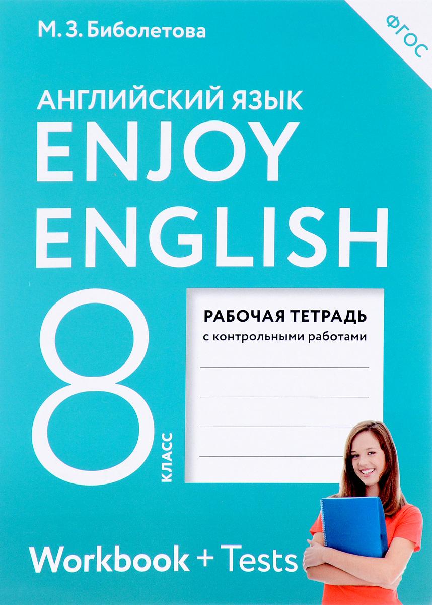 М. З. Биболетова, Е. Е, Бабушис Enjoy English 8: Workbook / Английский с удовольствием. 8 класс. Рабочая тетрадь