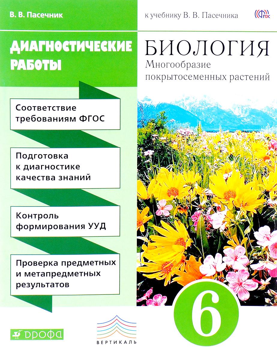 Биология. Многообразие покрытосеменных растений. 6 класс. Диагностические работы. К учебнику В. В. Пасечника