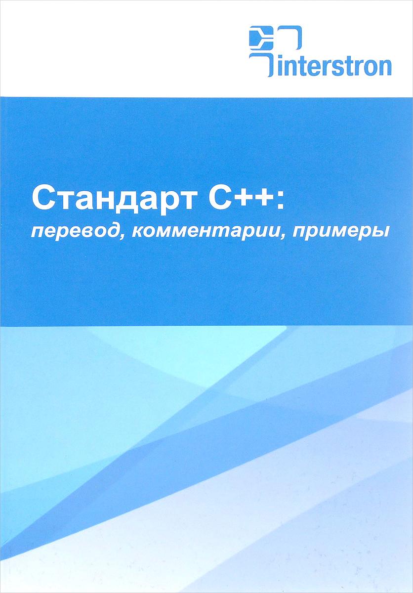 Стандарт С++. перевод, комментарии, примеры. Е. А. Зуев , А. А. Чупринов