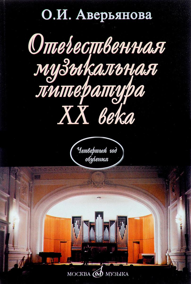 Отечественная музыкальная литература XX века. 4 год обучения. Учебное пособие