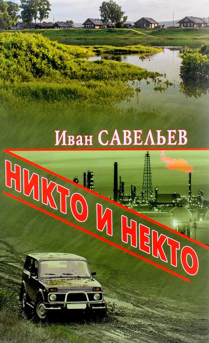 Иван Савельев Никто и Некто