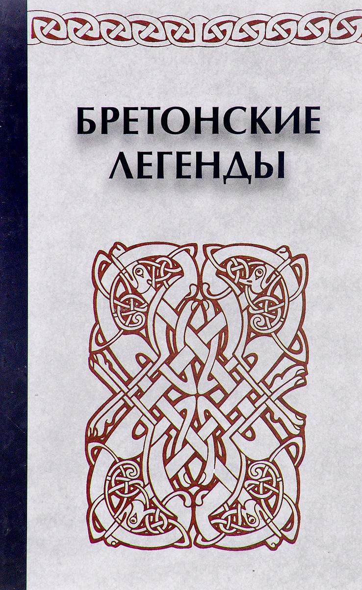 Бретонские легенды ираклий андроников о собирателях редкостей