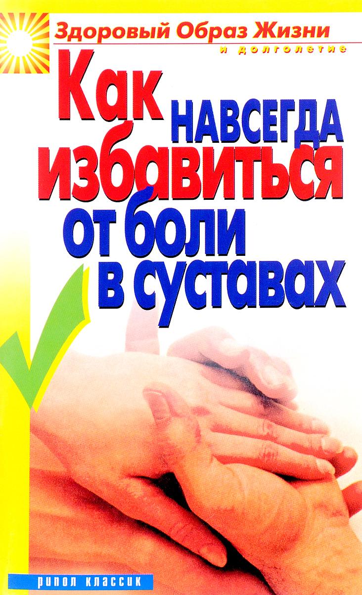 И. А. Зайцева Как навсегда избавиться от боли  суставах