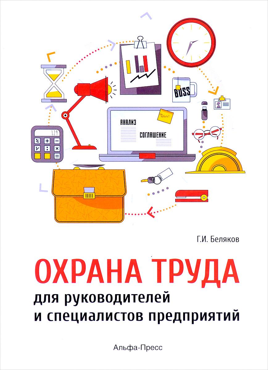 Г. И. Беляков Охрана труда для руководителей и специалистов предприятий предприятий