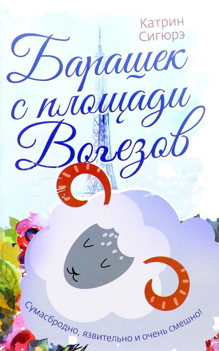 9785386095161 - Катрин Сигюрэ: Барашек с площади Вогезов - Книга