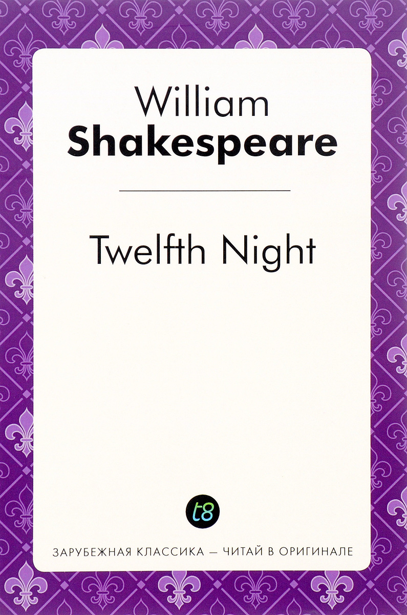 William Shakespeare Twelfth Night shakespeare w twelfth night двенадцатая ночь на англ яз
