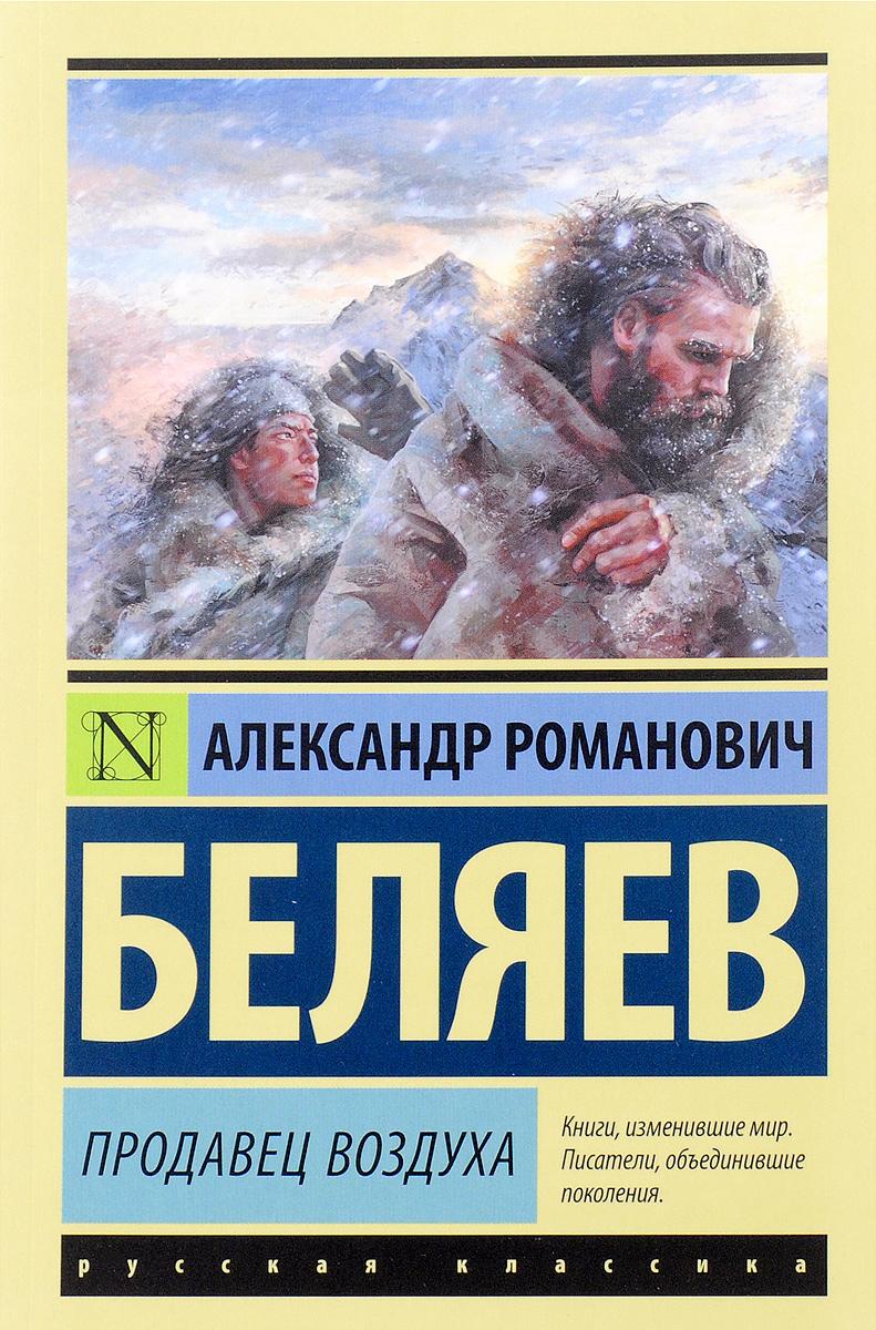 Zakazat.ru: Продавец воздуха. А. Р. Беляев