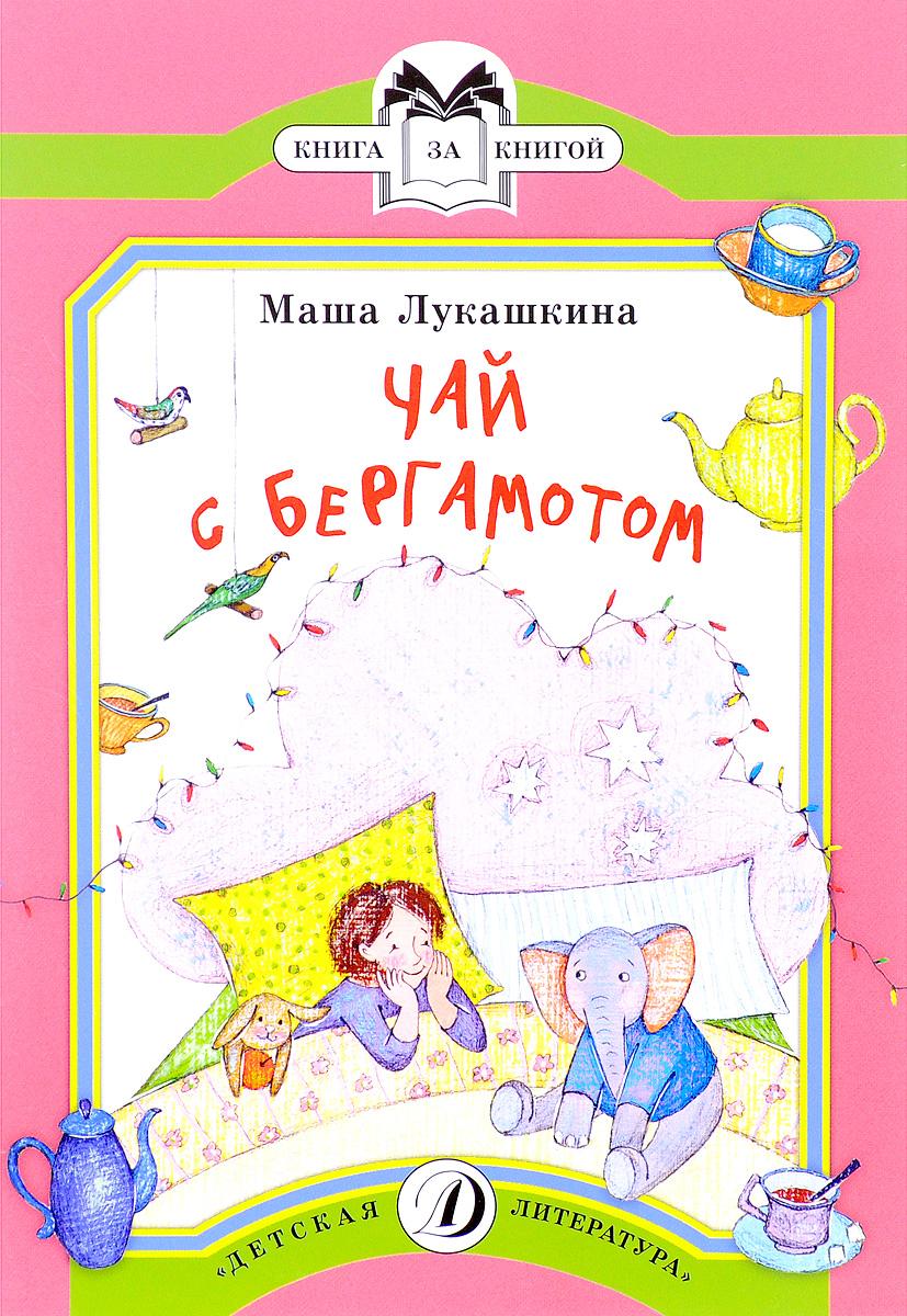 Маша Лукашкина Чай с Бергамотом