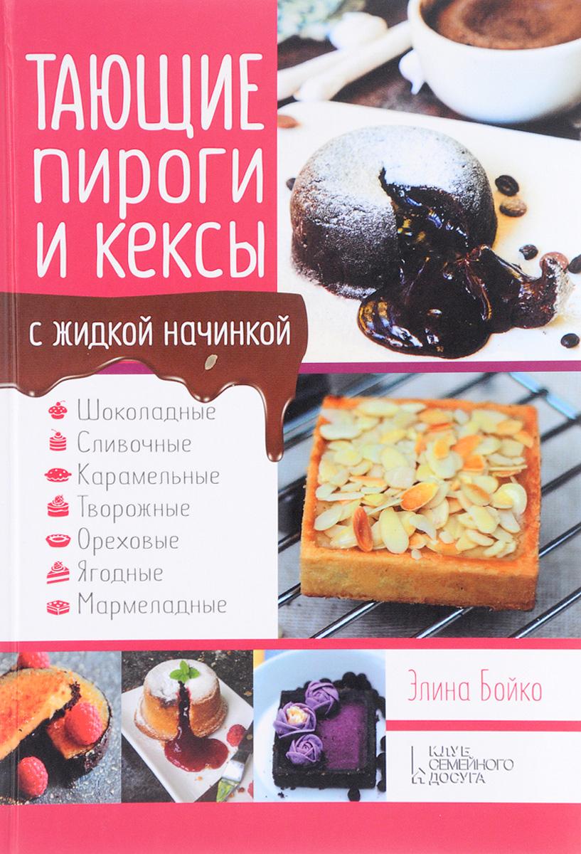 Э. Бойко Тающие пироги и кексы с жидкой начинкой краска шоколадный фондан