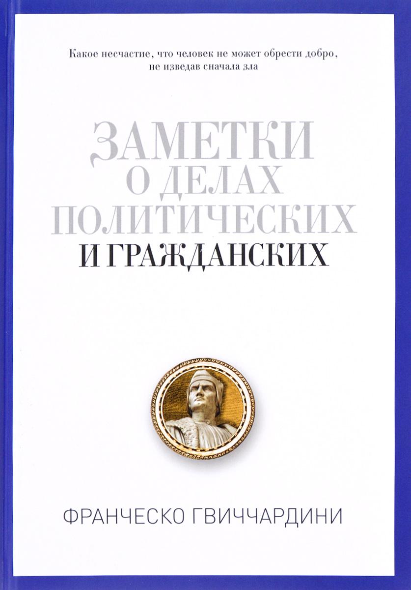 9785386094195 - Франческо Гвиччардини: Заметки о делах политических и гражданских - Книга