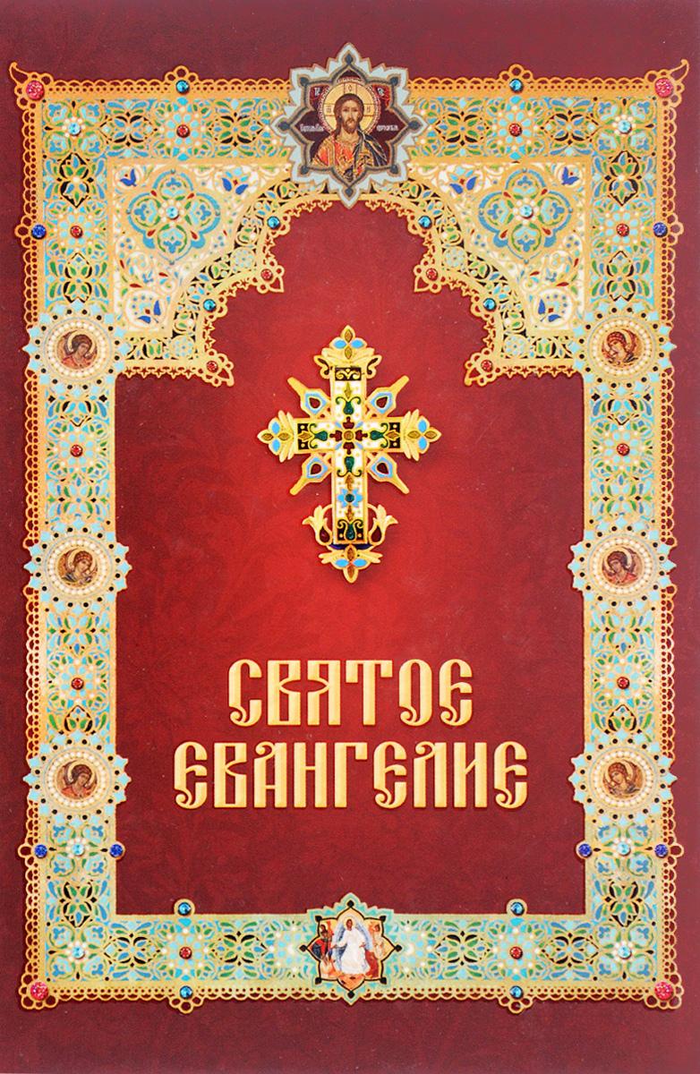 Святое Евангелие евангелие от сатаны