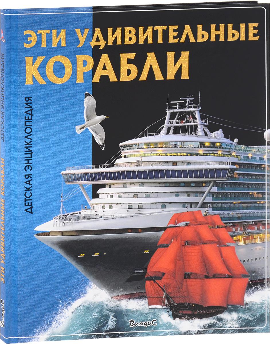 Zakazat.ru: Эти удивительные корабли