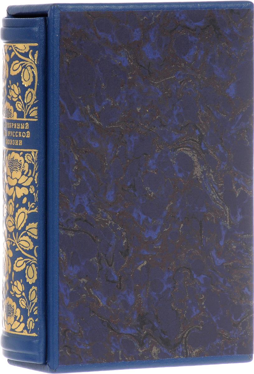 Серебряный век русской поэзии (подарочное издание) из века в век белорусская поэзия