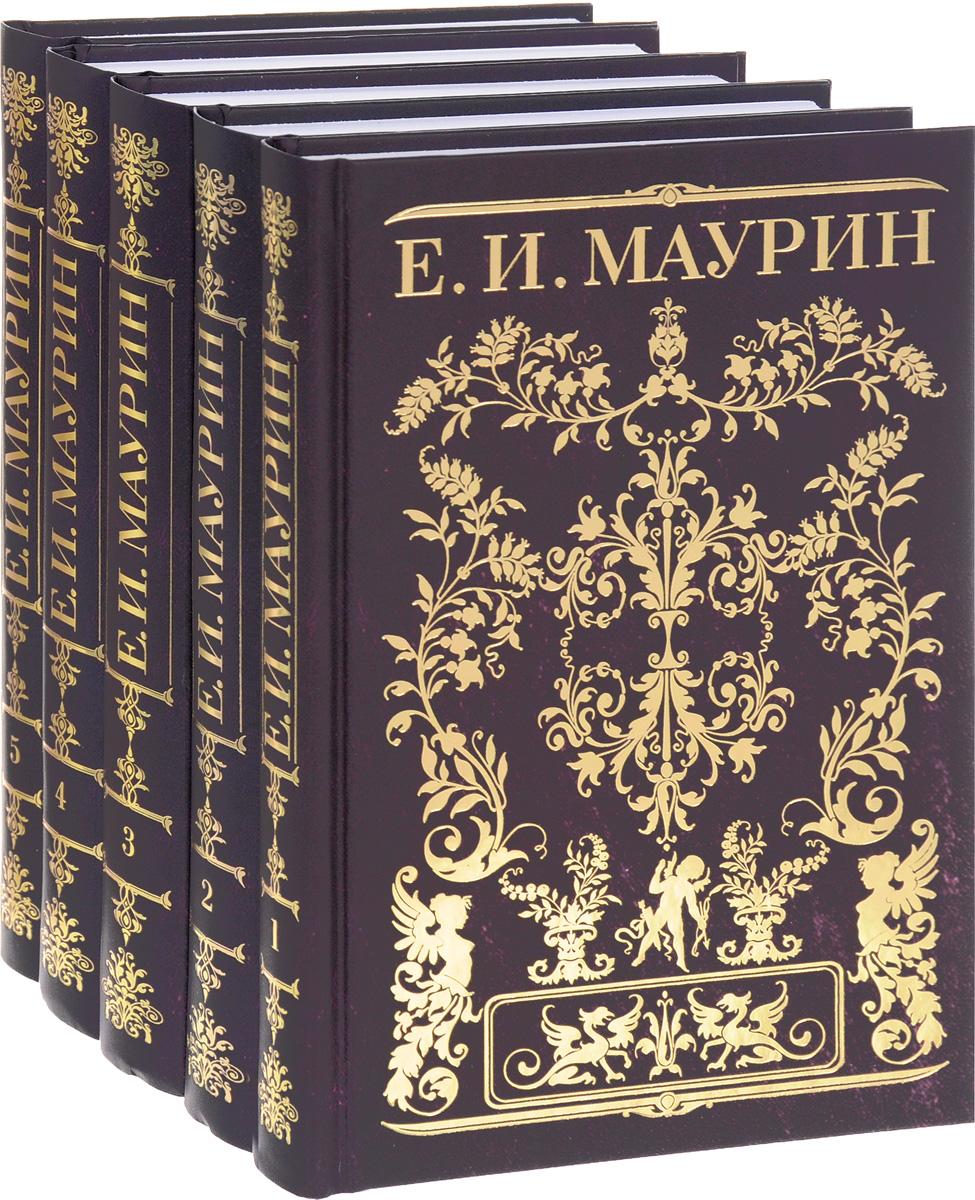 Е. И. Маурин Е. И. Маурин. Собрание сочинений в 5 томах (комплект из 5 книг) евгений маурин придворные похождения аделаиды гюс книга 1