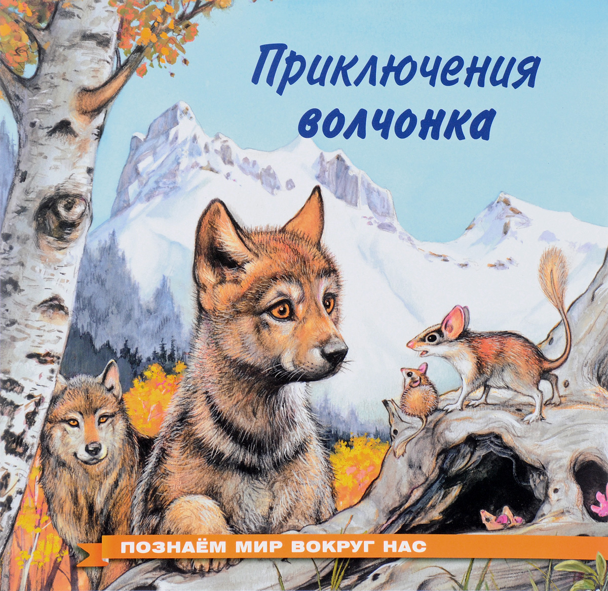 И. В. Гурина Приключения волчонка мир вокруг нас энциклопедия