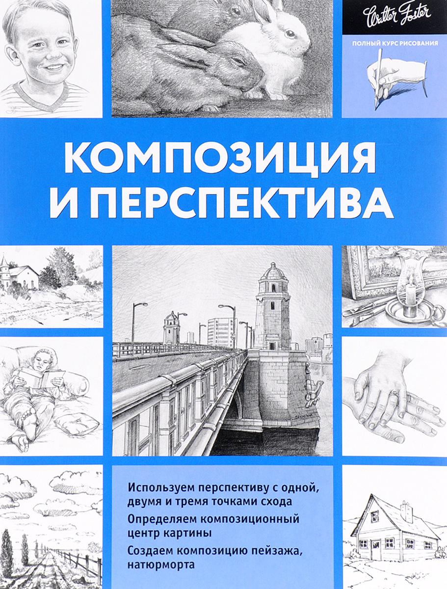 Композиция и перспектива перспектива и композиция в примерах