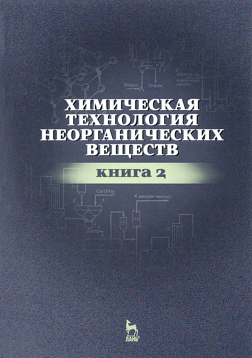 Химическая технология неорганических веществ. Учебное пособие. Книга 2