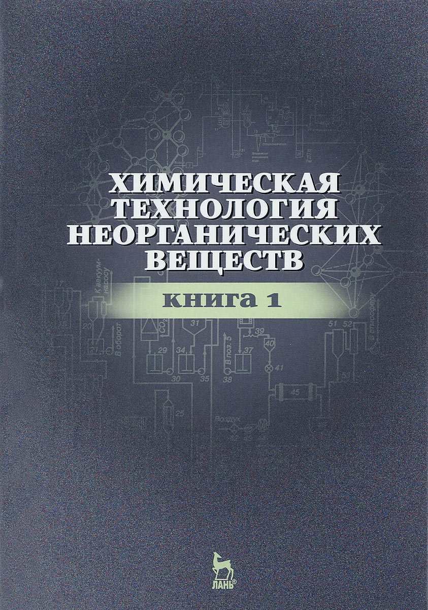 Химическая технология неорганических веществ. Учебное пособие. Книга 1