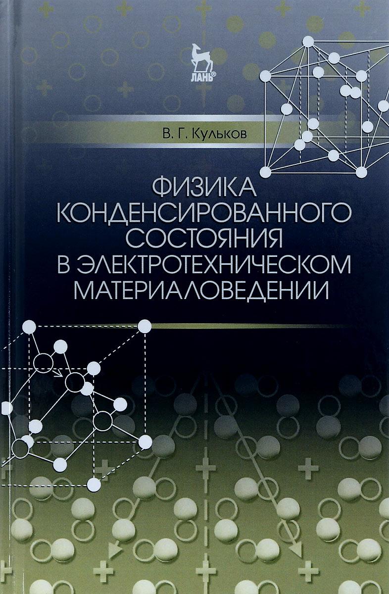 Физика конденсированного состояния в электротехническом материаловедении. Учебное пособие
