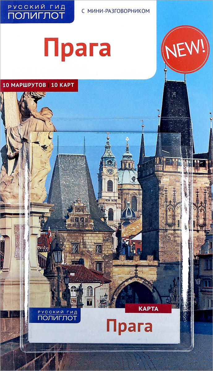 Гуннар Хабиц Прага. Путеводитель с мини-разговорником (+ карта)
